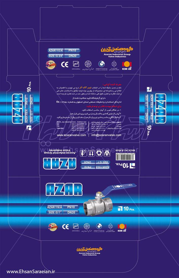 طرح بسته بندی شرکت آذران شیر متناسب با چاپ مخصوص / Azaran fittings packaging design fit specific printing
