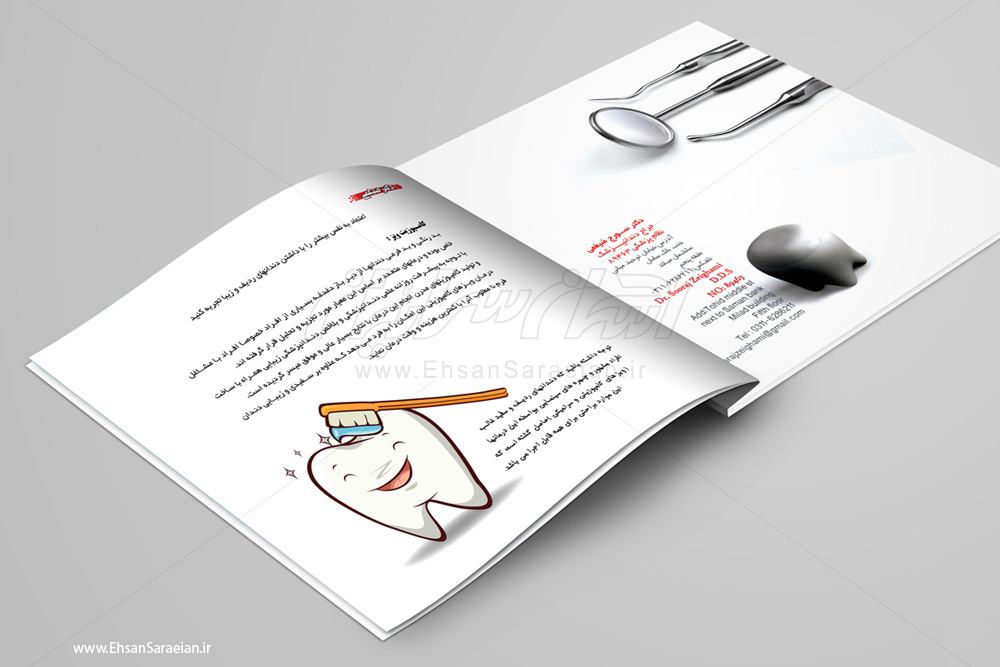 طراحی کاتالوگ دندانپزشکی دکتر ضیغمی / Catalog designed dentistry doctor Zeighami