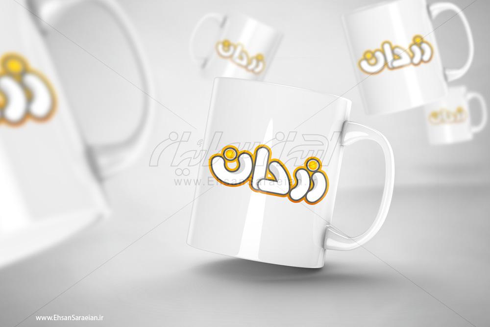 طراحی لوگوتایپ نام زردان / Logo design with name Zadran