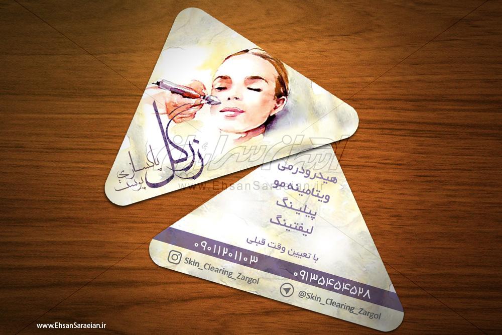 طرح ویزیت با برش خاص / Design business cards with specific cut