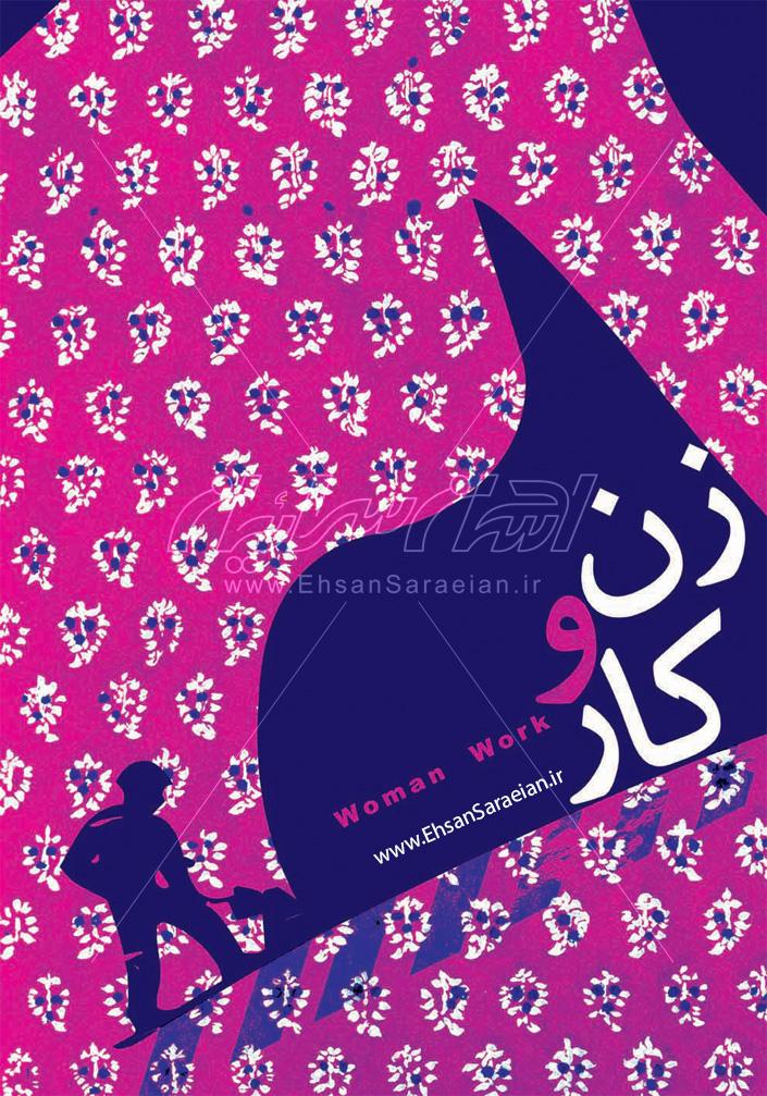 پوستر با موضوع زن و کار / poster with subject Women and work