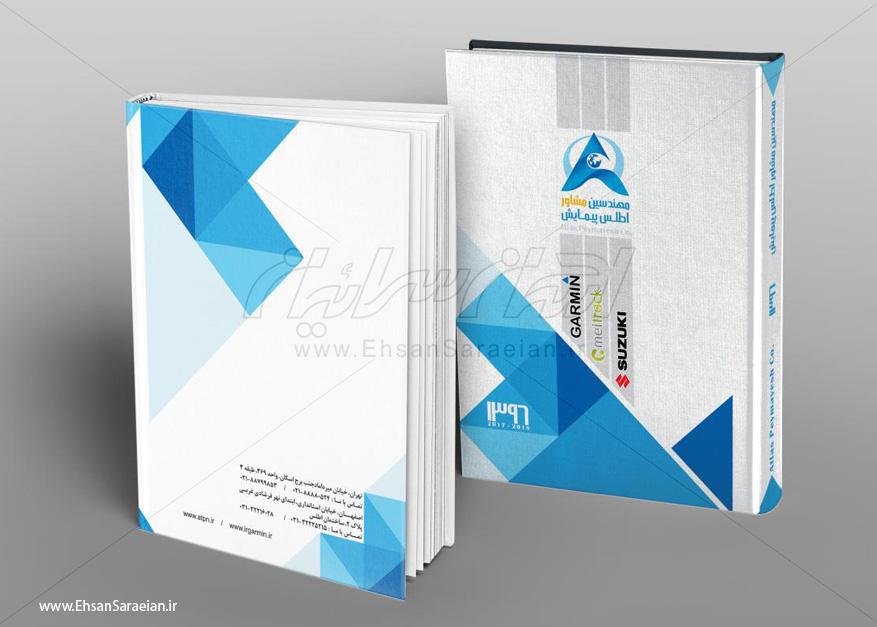 جلد اختصاصی سررسید سال 96 / Vol dedicated maturities 2017