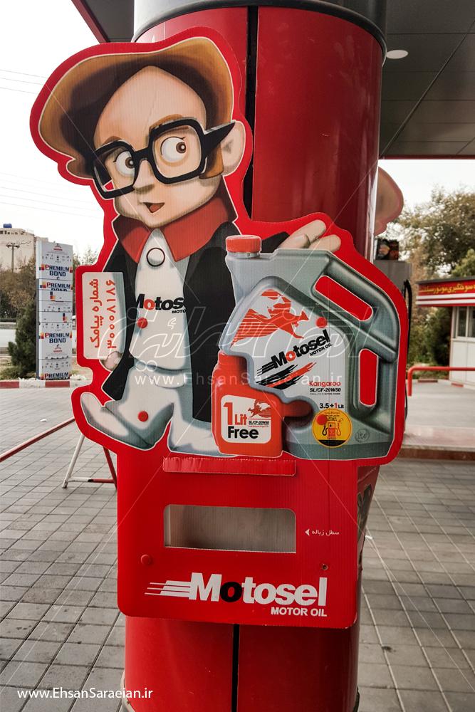 طراحی قالب تیغ و استند تبلیغاتی باکس دستکشهای شرکت موتوسل و اکران در پمپ بنزینهای سراسر کشور
