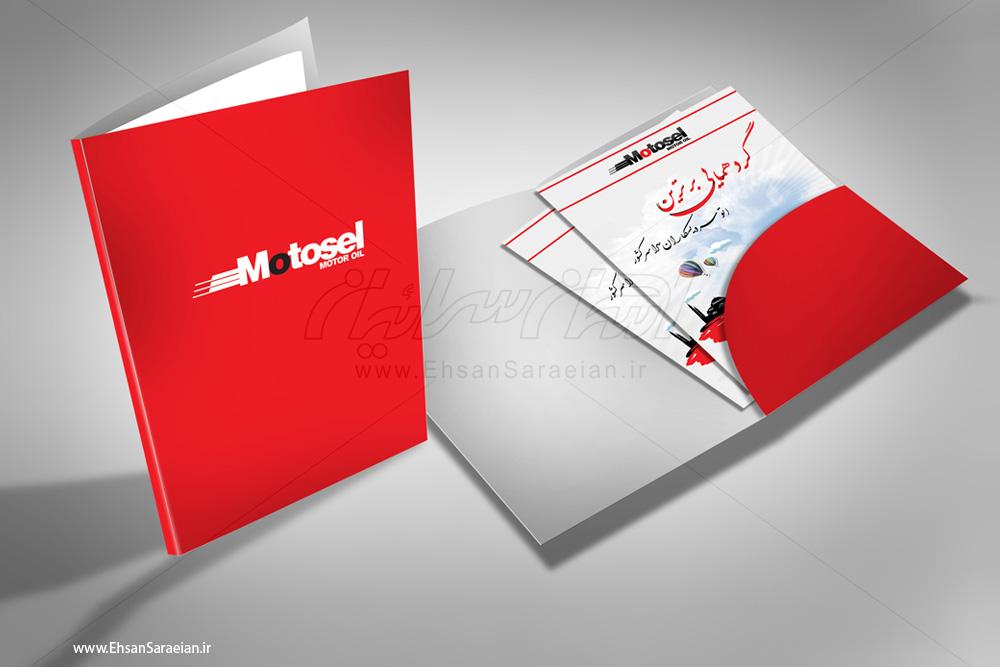 طراحی فولدر شرکت روغن موتور موتوسل /  The design folder Motosel engine care
