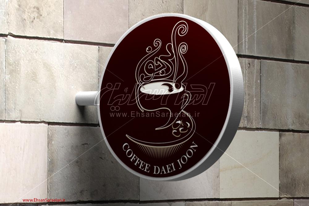 """طراحی آرم کافی شاپ """"دایی جون"""" / """"Design of logo Coffee shop""""Daei Jon"""