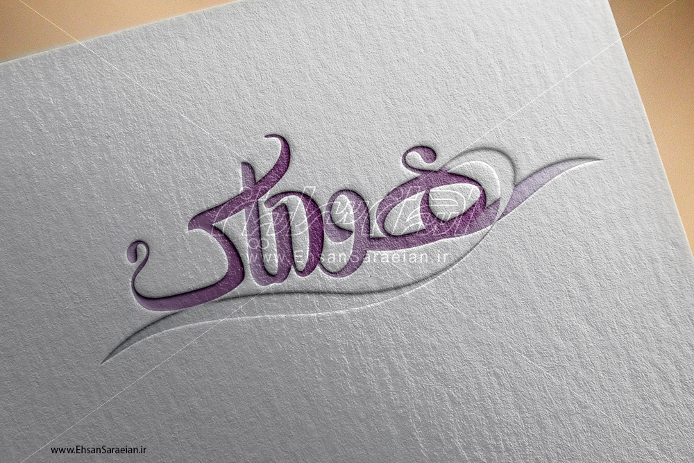 طراحی آرم محصولات سلولزی هوماک / Logo design of cellulosic products Humac