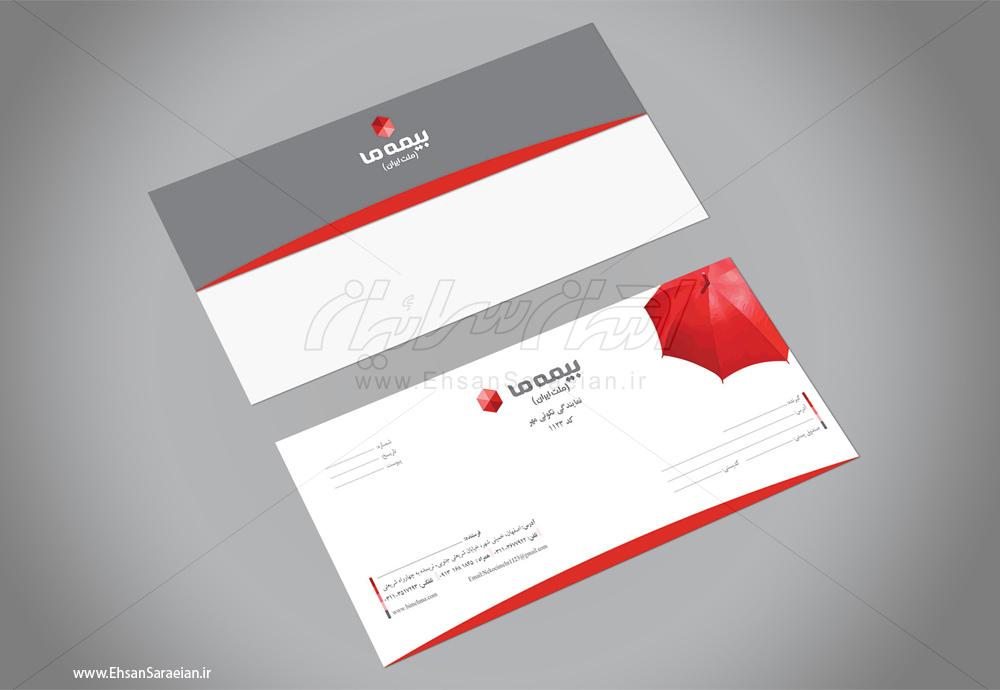پاکت نامه بیمه ما / Envelopes We insurance