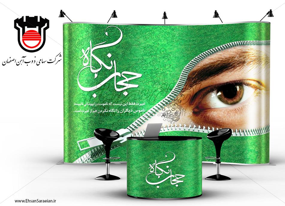 "طراحی بیلبورد شرکت ذوب آهن با شعار ""حجاب نگاه"" / ""Isfahan Steel Company billboard design with the slogan ""vision veil"