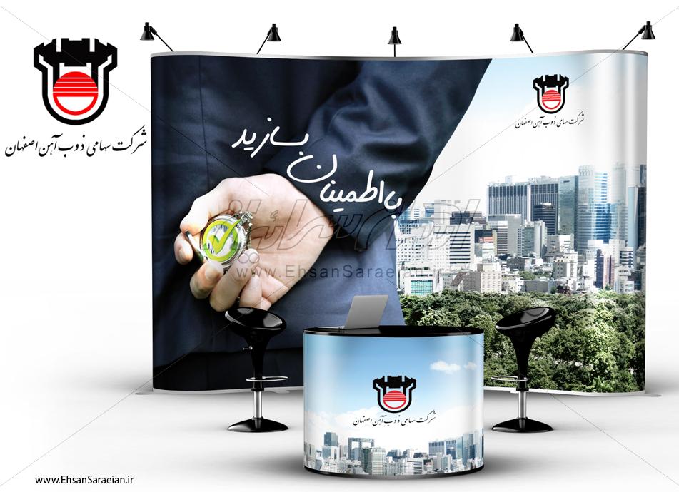 """طراحی بیلبورد ذوب آهن اصفهان با شعار """" با اطمینان بسازید"""""""