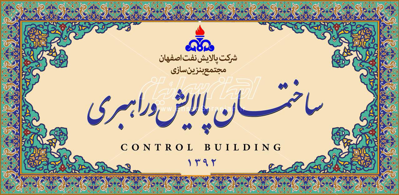 طرح کاشی کار ساختمان پالایشگاه اصفهان / Isfahan refineries Facing design and construction works
