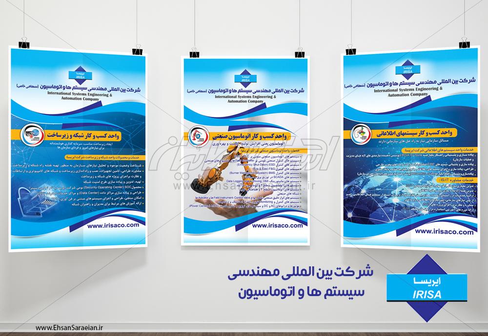 پوسترهای نمایشگاهی شرکت ایرسا / Posters Exhibition Company Irsa