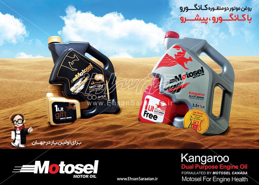 محصول روغن خودرو 20w50 و 20w50 and 10w40 oil Car product / 10w40