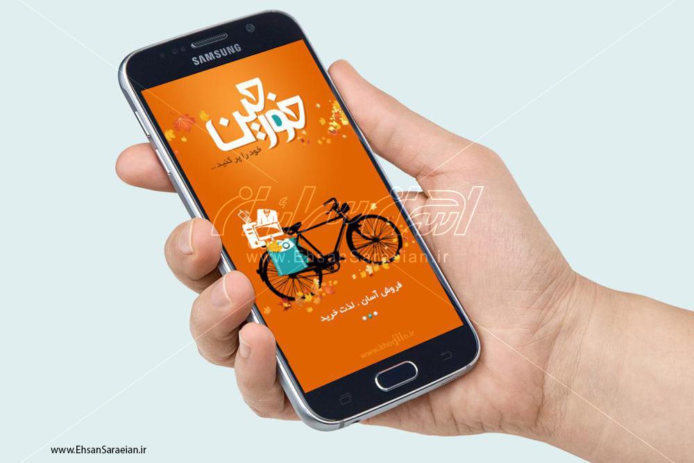 """طراحی قالب اپلیکیشن با نام تجاری """"خورجین"""" / """"The design app templates for brand """"Khorjiin"""
