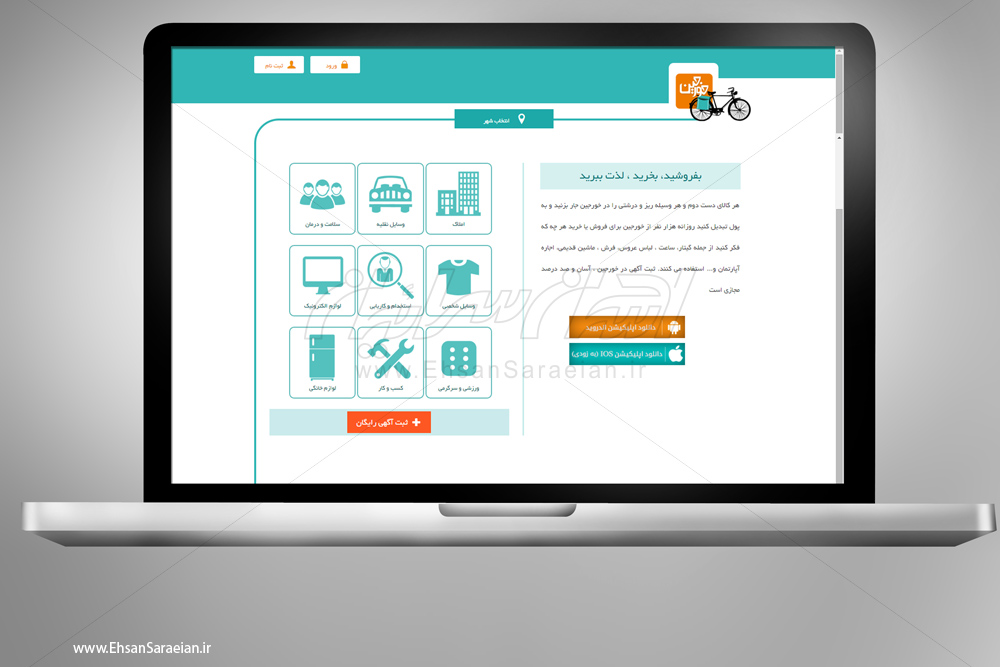 """طراحی قالب وب سایت خرید و فروش اینترنتی با نام تجاری """"خورجین"""" / """"Web design templates for Internet buy and sell brand """"saddlebag"""