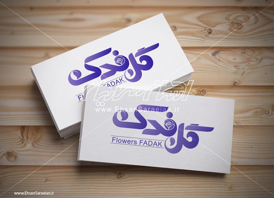 طراحی لوگو گل فروشی / Design of the logo Florists