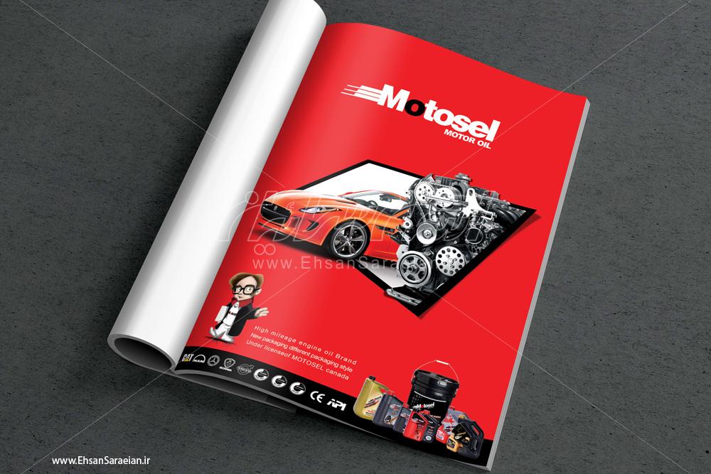 طرح کتاب خودرو نمایشگاه تهران / Auto industry advertising design book fair Tehran