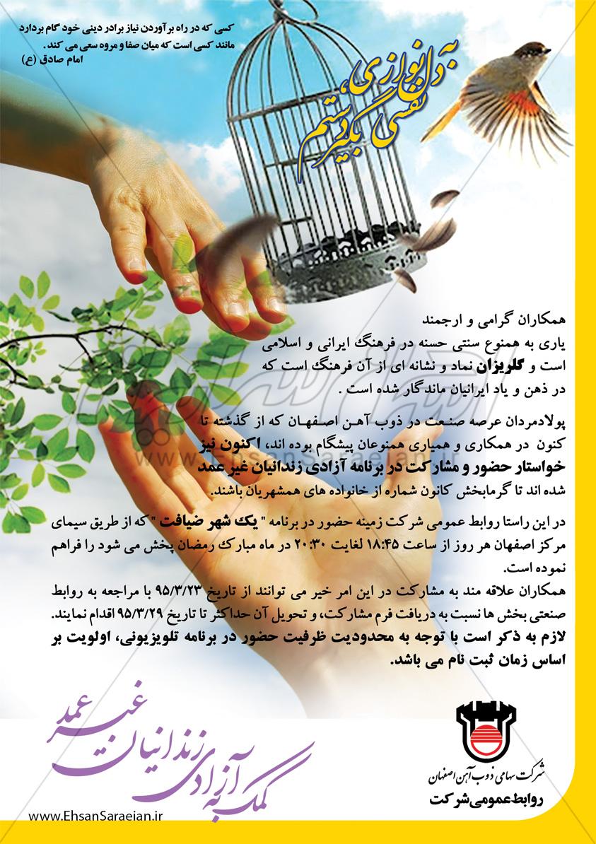 طراحی پوستر شرکت ذوب آهن اصفهان با موضوع کمک به آزادی زندانیان غیر عمد / Poster Design Isfahan Steel Company with the subject to help unintentional release of prisoners