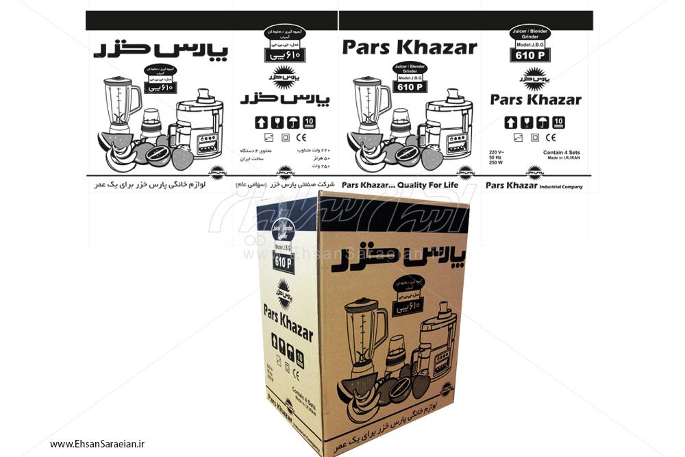 بازسازی طرح بسته بندی شرکت پارس خزر / The restructuring design Caspian PARS packaging